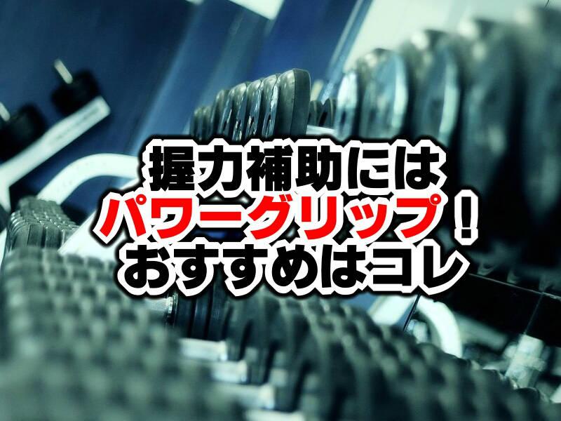 筋トレの握力補助にはパワーグリップ!おすすめのメーカーや使い方!