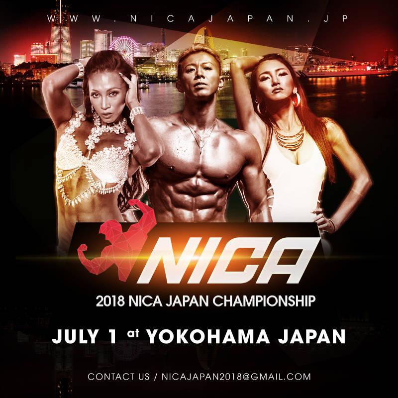 NICA JAPAN(ニカジャパン)2018の開催日時や場所は?今年初登場の大会!