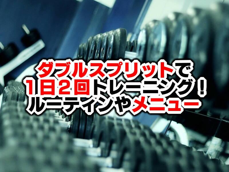 ダブルスプリット筋トレのメニューやルーティン!筋肥大や減量に効果