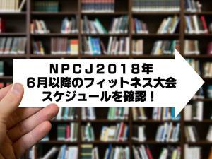 NPCJ2018年6月以降のフィットネス大会スケジュールを確認!