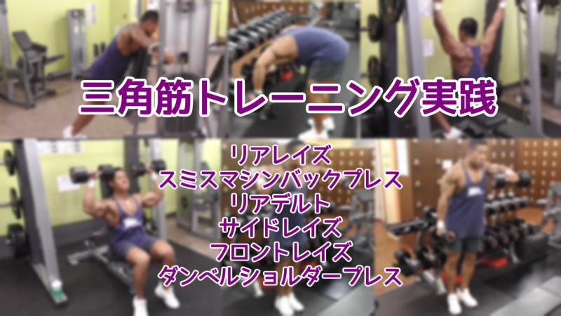 三角筋(肩)の筋トレメニュー例!ジムでの実践動画をチェック!