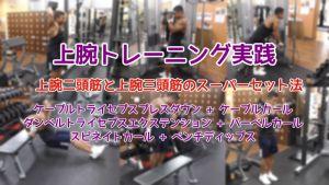 スーパーセット法の筋トレメニュー実践動画!上腕二頭筋と上腕三頭筋編!