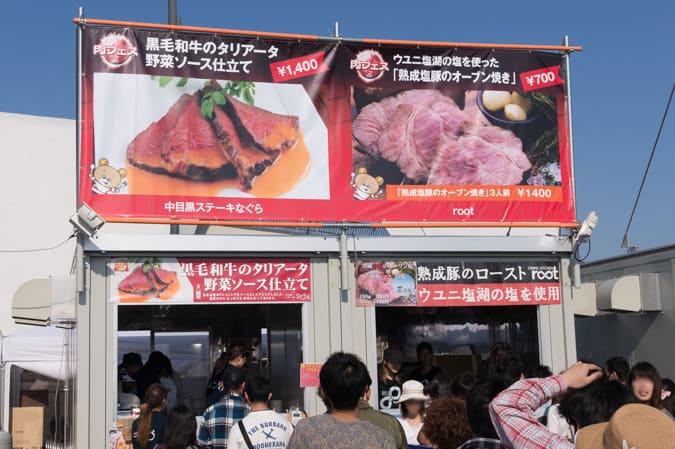 肉フェス2015-26