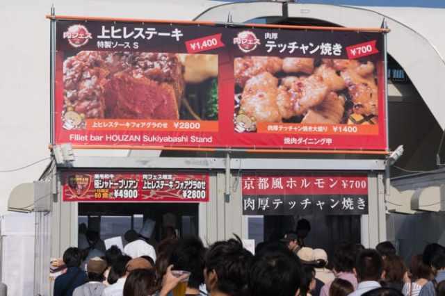 肉フェス2015-18