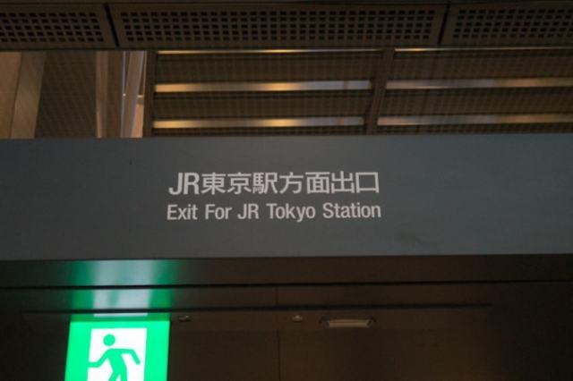 京葉線東京駅-21