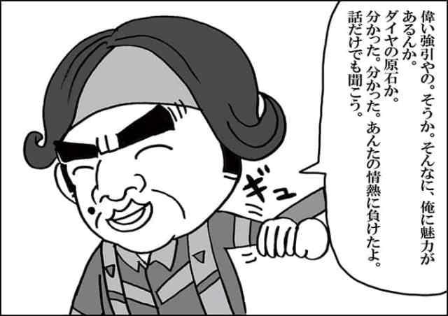 尾行中第3話14