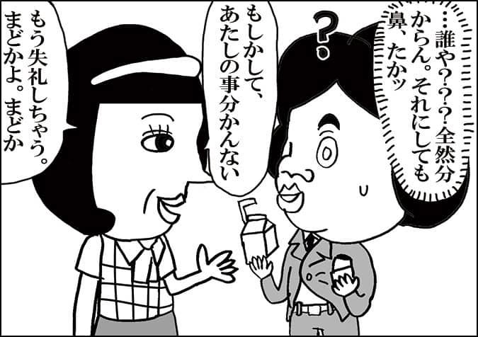 隨ャ9隧ア荳ク縺ョ蜀・∈繧・11