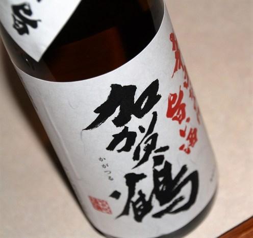 kagatsuru