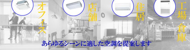 オフィス・店舗・住居・工場倉庫 あらゆるシーンに適した空調を提案します