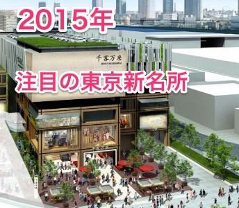 2015年にオープンする注目の東京新名所