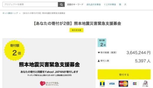 【熊本地震災害緊急支援募金】Yahoo!ネット募金で2倍寄付されます
