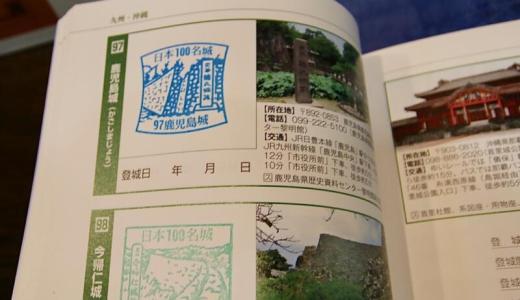 鹿児島城(鶴丸城)「日本100名城に行こう」スタンプの設置場所【西郷どんさんぽ②】