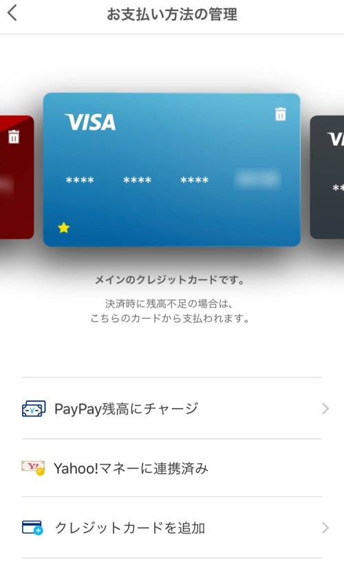 PayPayお支払い方法の管理