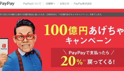PayPay(ペイペイ)キャンペーンが終了。100億円分のPayPayどこで使う?