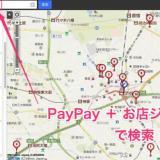 「PayPay(ペイペイ)」。 Yahoo!地図ならジャンルで検索