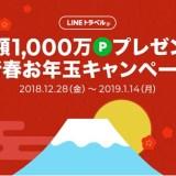 LINEトラベルjp、総額1,000万円分のLINEポイントが当たる『新春お年玉キャンペーン』