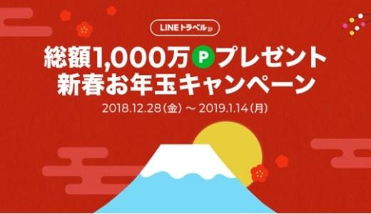 LINEトラベル jp「新春お年玉キャンペーン」10,000円分のLINEポイントが当たる