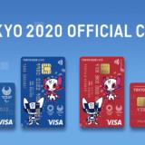 東京2020組織委員会公式「TOKYO 2020 OFFICIAL CARD」クレジットカード・プリペイドカード