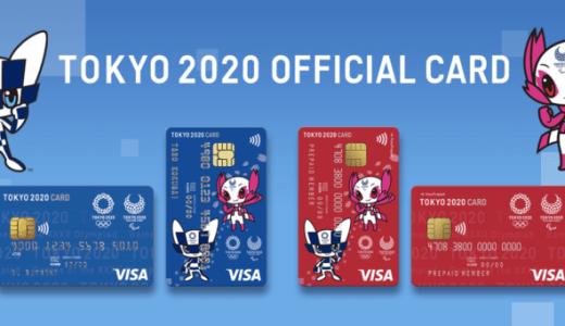 東京2020組織委員会公式クレカ&プリカ「TOKYO 2020 OFFICIAL CARD」が発行開始!観戦チケットが当たるキャンペーンも