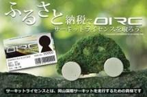 岡山国際サーキットレーシングクラブ(OIRC)ライセンス取得