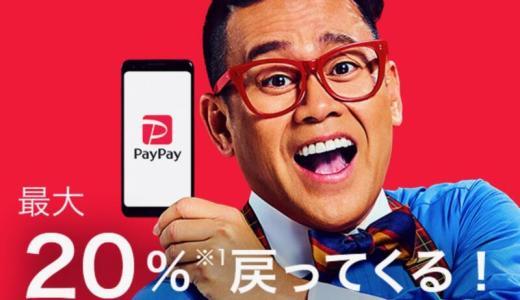 PayPay(ペイペイ)第2弾100億円キャンペーンが2/12からスタート!全額キャッシュバックは廃止なので期間は長そう