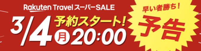平成最後の楽天スーパーSALE