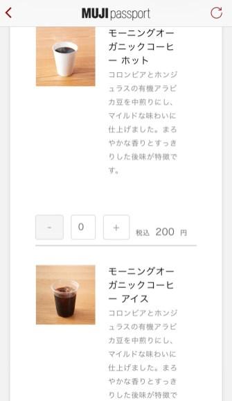 MUJIpassportでモーニングコーヒーセット予約サービス
