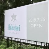 ハレクラニ沖縄が2019年7月26日オープン