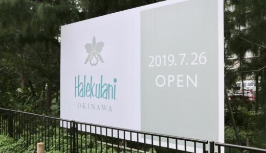 ハレクラニ沖縄が7/26にオープン!一番近くのコンビニ・レストランは?調べてみた