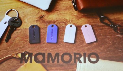 新型MAMORIOが発売!AR技術でなくしものを可視化、スマホ忘れ通知サービスがスタート
