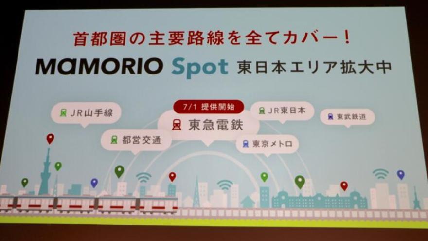 MAMORIO Spotは東日本エリアの首都路線を全てカバー