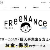 フリーナンス公式サイトより
