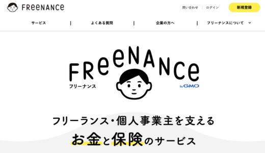 【フリーナンスに登録してみた】無料付帯の「フリーナンスあんしん補償」はフリーランスの心強いミカタ