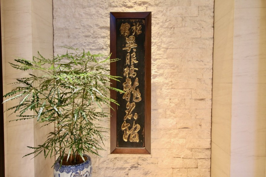ホテル龍名館東京 「旅館呉服橋龍名館」時代の看板