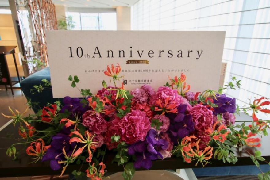 開業10周年を迎えた「ホテル龍名館東京」