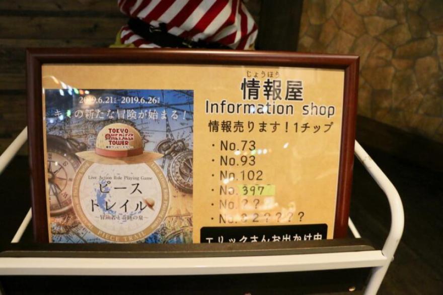 東京ワンピースタワー「ピーストレイル~冒険者と奇跡の泉~」情報屋では金貨1枚で情報がもらえる