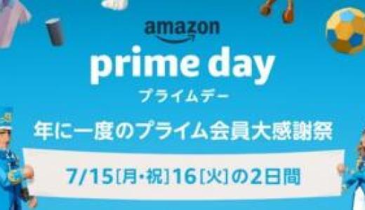 Amazonプライムデー2019が7/15から48時間開催!AIのスペシャルライブ・プライム体験イベントも
