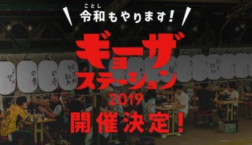 【ギョーザステーション2019】今年は両国と大阪・道頓堀川でも開催決定!