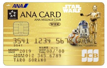 ANA JCBワイドゴールド(R2-D2、C-3PO、BB-8)