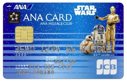 ANA JCB一般カード(R2-D2、C-3PO、BB-8)