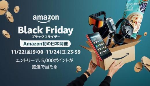 Amazonブラックフライデーが11/22からスタート!日本初開催のクロいものセールとは?