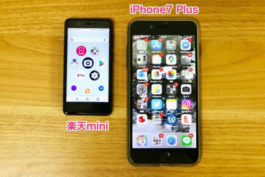 今使っているiPhone7 Plusと大きさ比較。もうなんか小さすぎてiPhone7がiPadに見える