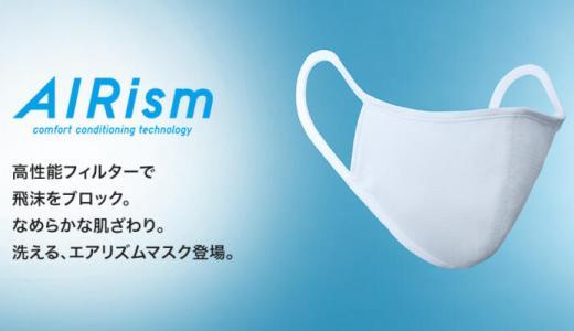 ユニクロが洗える「エアリズムマスク」を6/19(金)から発売