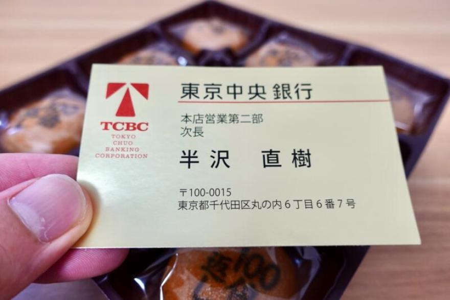半沢直樹「100倍返し饅頭」(東京中央銀行ver.)おまけ名刺ステッカー