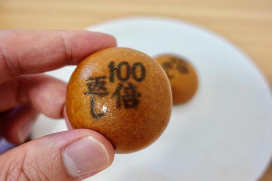 半沢直樹「100倍返し饅頭」(東京中央銀行ver.)