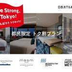 50%以上割引!JR東日本ホテルズが「都民限定トク割プラン」を開催。朝食無料や5,000円分利用券も