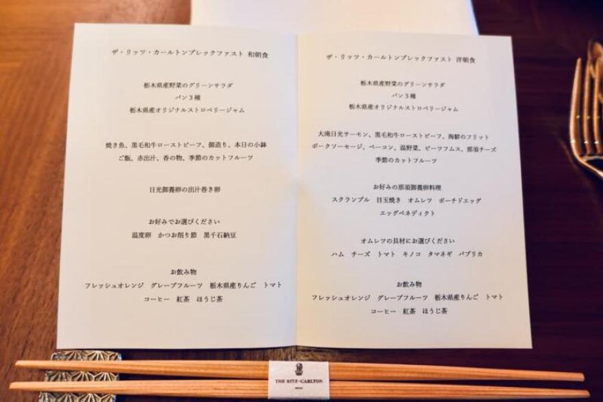 「日本料理 BY ザ・リッツ・カールトン日光」朝食メニュー