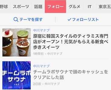 Yahoo!JAPANの「クリエイターズプログラム」にてトレンド・カルチャーの寄稿記事を書いています
