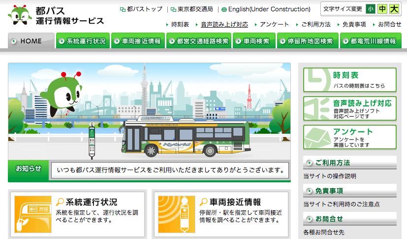 都バス運行情報サービス | 東京都交通局