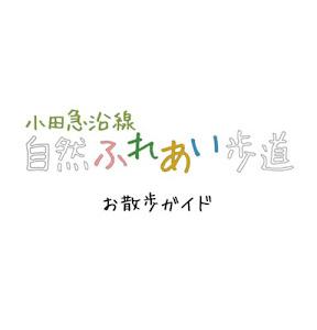 散歩情報が充実!「小田急沿線自然ふれあい歩道」にスマホアプリ版が登場